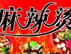 在广东开家麻辣烫加盟连锁店适合开在哪加盟条件是什么
