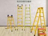 廠家供應玻璃鋼絕緣梯具單梯人字梯升降梯樣式齊全量大從優