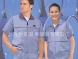 工作服-职业装-棉服定制-夹克定做-羽绒