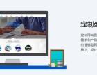 新港网站建设公司,新港做网站的公司,新港网站设计公司