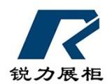 广州(展逍汇)锐力 服装展柜/货架/陈列架 10年展柜制造商