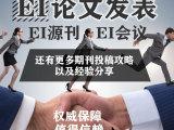 厦门 EI论文发表价钱 EI期刊投稿 欢迎咨询