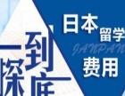 【较新留学资讯】8.20朝日教育日本专场留学说明会