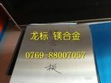 供应AZ91D镁合金 铸造镁合金板 AZ31B中厚镁板厂家