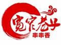 中国十大连锁餐饮,苏州宽窄巷子串串香加盟电话