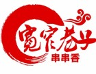 餐饮加盟店 餐饮连锁品牌,上海宽窄巷子正宗串串香