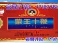 蒙王十鞭官方网站(一盒/一粒)价格多少钱~新闻报道