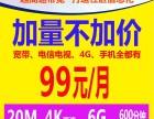 全广州限时优惠电信独享宽带
