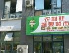 蔬菜水果店转让 高新区