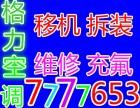 东营格力空调移机 维修服务网点7777653