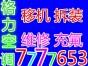 东营格力空调专业移机 维修服务网点7777653