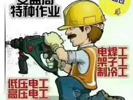 上海专业电工证 焊工证 随时开班 考证快