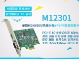 北京美菲特M12301高清HDMI会议采集卡