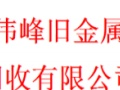 丽水伟峰旧金属回收有限公司