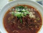 长春哈尔滨吉林好香香重庆小面招商加盟送拌菜