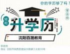 成人高考,学历提升,专升本,高起专,高起本多种层次供您选择