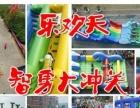 萍乡市职工趣味运动会亲子活动趣味拓展器材出租公司