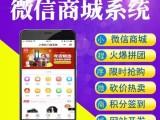 武邑软件开发微信商城找河北惠途