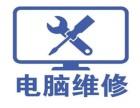 广州电脑维修广州笔记本维修广州台式机维修数据恢复电脑升级改装