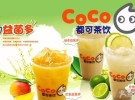 coco都可茶饮奶茶店加盟多少 果汁饮品冰激凌店