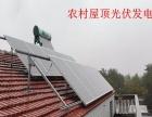 光伏发电 太阳能发电项目 欢迎实地考察!