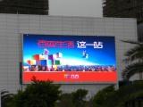 濟南戶外LED顯示屏廣告大屏幕山東晶大光電科技有限公司