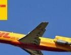 巢湖DHL国际快递 样品 文件 包裹 配件