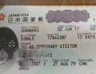 代办签证,日本欧洲!