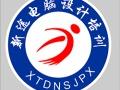 岳阳新途平面设计培训 岳阳最专业的平面设计培训基地