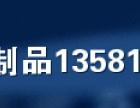 北京广告字广告牌发光字吸塑灯箱制作安装