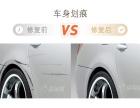 上海鲨鱼皮汽车凹陷修复免喷漆无损车门修复全国连锁36店