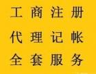 徐东公司注册 食品流通许可证 注册验资增资