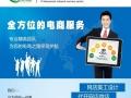 湛江淘希望电商学院 美工设计培训班