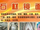 专业石材维修安装打磨
