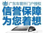 云浮驾驶证换证补证年审转籍 车辆违章 摩托证注销