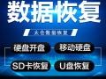 太仓数据恢复-太仓本地硬盘-移动硬盘-U盘服务器数据恢复