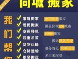 蒲江同城本地大小型搬家公司