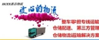 黄江附近到嘉兴物流货运运输托运公司?