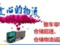 黄江的物流到台州找那家好?
