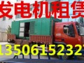 张家港发电机租赁 苏州发电机出租 常熟租发电机 租发电机
