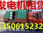 出租应急电话 出租应急发电车 提供移动式发电车出租服务价格优