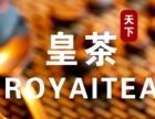 royaltea皇茶天下加盟
