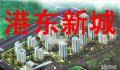 天津大港区港东新城商品房, 70年产权,速办天津户口