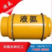 液 氨99.99%权威机构,诚信厂家销售,河南开封,东科化工