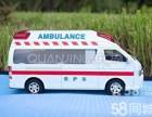 大庆120救护车出租电话是多少长途跨省转院收费价格是多少