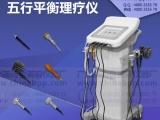 BPP正品 五行平衡理疗仪 微电流负压刮