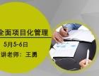 武汉大学经理人培训班5月5-6日课程王勇 项目管理