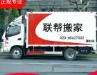 广州海珠搬家公司 衣柜拆装 钢琴搬运 长途搬家 打包服务等