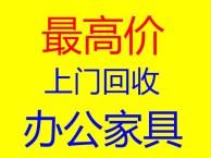 深圳高价回收办公设备 前台书柜班台班椅 员工卡位屏风卡座回收