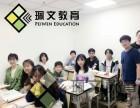 昆明韩语培训严厉的人数控制